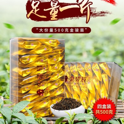 【4盒100包】2020新茶金骏眉红茶武夷山新茶茶叶500g小包装