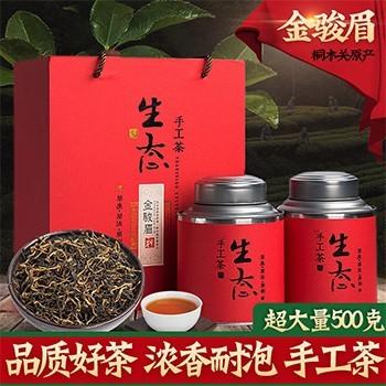 【2020春茶】新茶金骏眉红茶礼盒装500g特级正宗金俊眉茶叶罐装