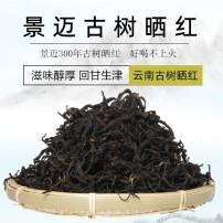 2020年头春景迈古树手撕饼纯料普洱茶红茶饼茶357克
