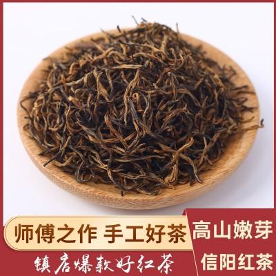 2020新茶信阳红250g散装特级蜜香浓香型正宗高山红茶茶叶胜金骏眉
