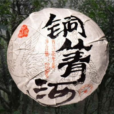 """原始""""森林味""""2019年易武《铜箐河》头春大树普洱茶生沱250克,2沱"""