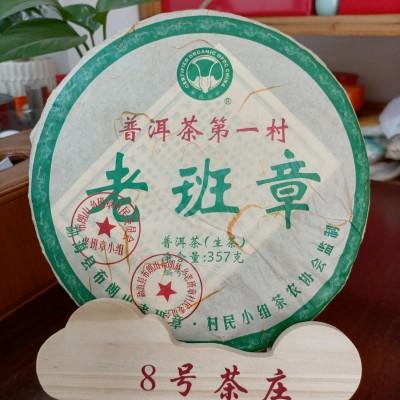 云南普洱茶生茶七子饼茶2014年布朗山老班章357克