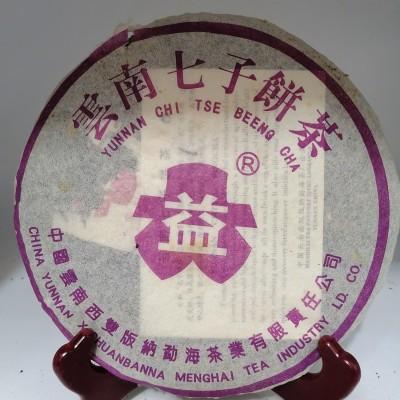 2003年紫大益,357克生茶,汤色透亮,回甘持久,用料等级极高