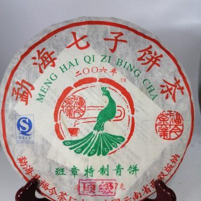 2006年福今班章顶级青饼,生茶357克,昆明干脆存储,昆明发货,