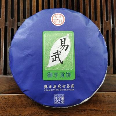 易武御享贡饼云南普洱茶生茶357克【新店开张亏本促销】