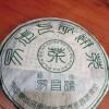 04易武生饼,整件竹筐装, 纯正一口料,无拼配!