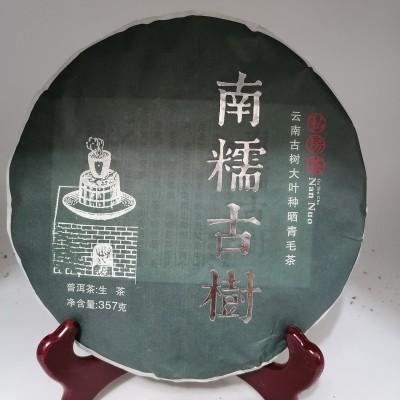 2019南糯古树,生茶357克,昆明干仓储存,昆明发货,