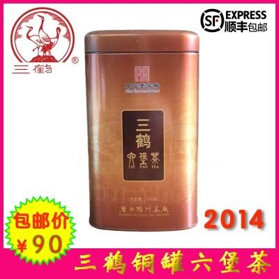 三鹤六堡茶铜罐2014年陈化200g广西梧州茶厂六保去湿黑茶顺丰包邮