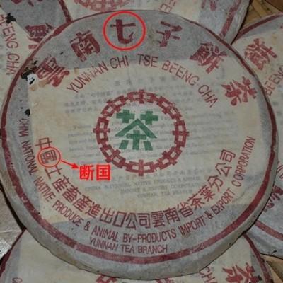 1999年中茶缺口国357克生茶