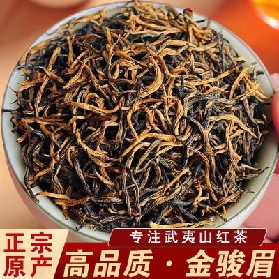 【批发价】金骏眉特级红茶茶叶密香型正宗武夷山红茶黄芽规格