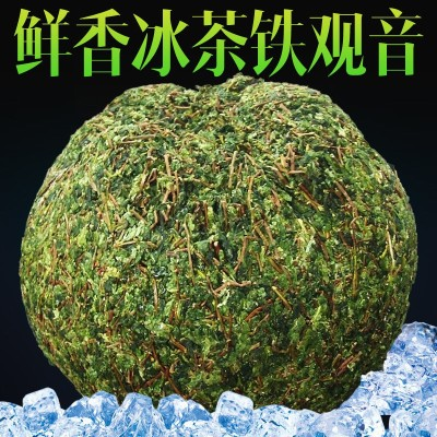铁观音冰冻茶 春茶铁观音绿茶 带梗铁观音湿茶 乌龙茶浓香型500克