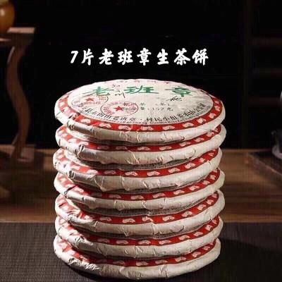 七饼2008年老班章普洱生茶茶饼