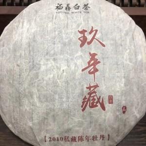 2010年陈年老白茶,枣香浓郁、滋味香甜,口感醇厚有力、茶味十足