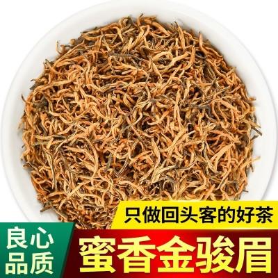 2020新茶红茶金骏眉500g武夷花果蜜香浓香型黄芽金俊眉罐散装茶叶