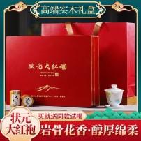 特级状元大红袍茶叶正宗武夷岩茶肉桂乌龙茶浓香型高档礼盒装300g