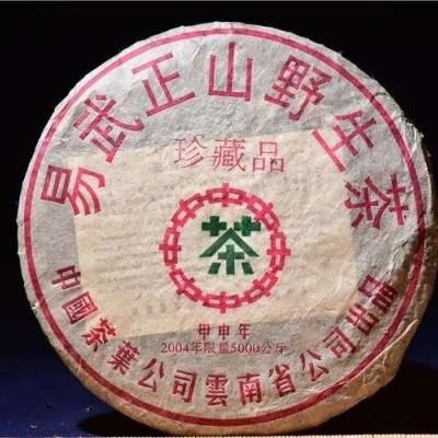 早期个人收藏,中茶出品 04年易武正山野生茶珍藏品!1片拍!
