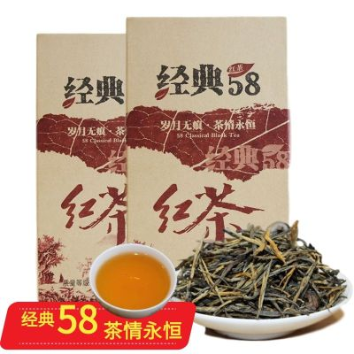 滇红茶叶散装凤庆功夫红茶特级云南春茶250克×2包经典58