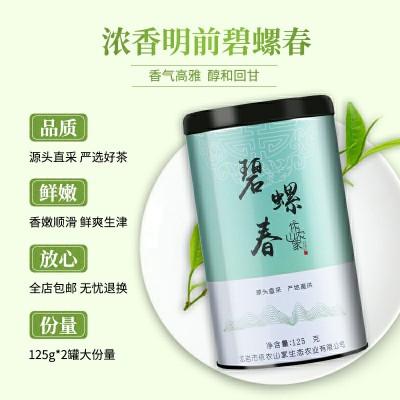 碧螺春茶叶2020新茶浓香型特级正宗明前绿茶炒青散装礼盒罐装250g