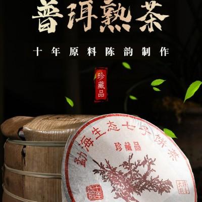十年陈韵普洱熟茶产地货源云南勐海大树普洱茶 357克普洱七子饼茶