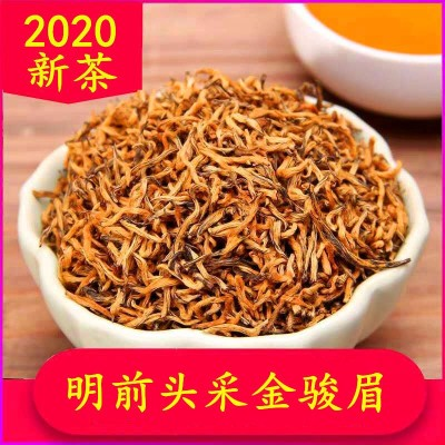 2020新茶金骏眉红茶茶叶明前特级小嫩芽武夷山浓香蜜香型500g