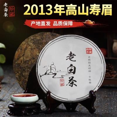 正宗福鼎白茶 2013年春寿眉老白茶叶高山贡眉白茶饼350克买五送一