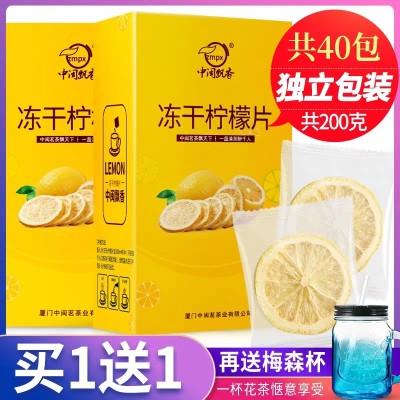 买1发3柠檬片泡茶干片蜂蜜冻干柠檬片花茶纯水果茶茶包茶叶冷泡茶
