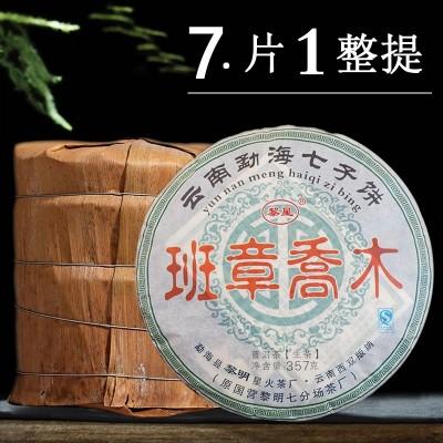 【7片整提】云南班章乔木普洱茶生茶2015年布朗七子饼茶