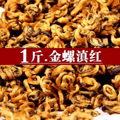 云南凤庆滇红茶金螺1斤古树工夫功夫茶叶500g蜜香金芽茶
