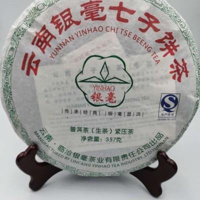 17年临沧银豪七子饼茶357生茶