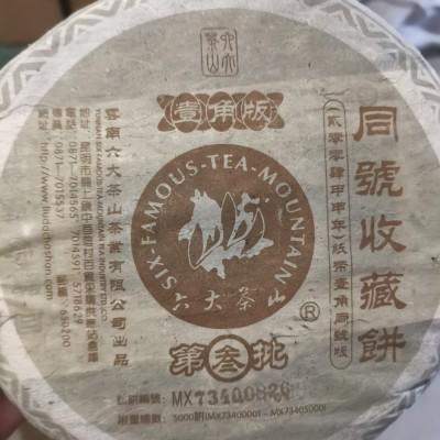 2004年六大茶山一角同号纪念饼357克老生茶第9批以实物为准