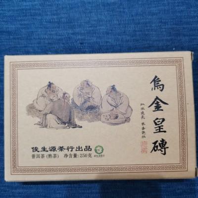 乌金皇砖普洱茶熟茶10年老料250克