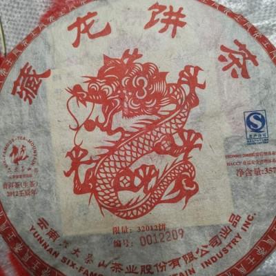 六大茶山2012壬辰年藏龙饼,限量生产,每款都有独立的编号,值得收藏!