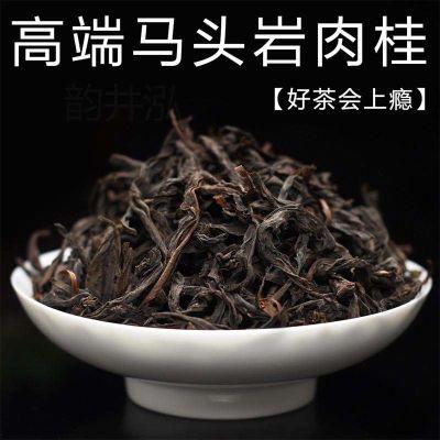 武夷岩茶大红袍茶叶浓香型500g特级正宗乌龙茶新茶肉桂
