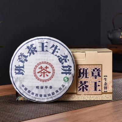 5饼/提班章茶王生态茶,茶气足,回甘好