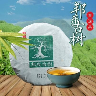 普洱茶生茶临沧茶区邦东古树茶357克