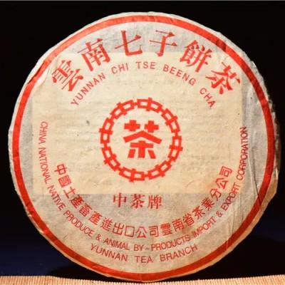 早期收藏品90年中茶牌印级红印!原厂原件,保证原厂正版!内有大票!包邮