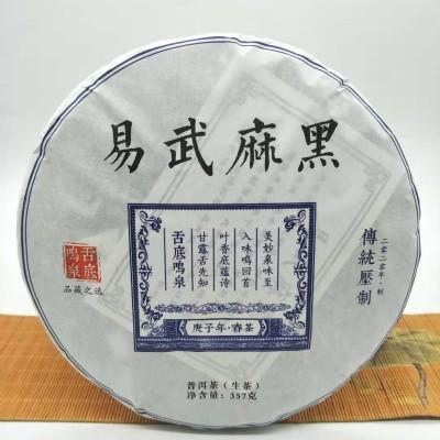 易武麻黑纯料,上等的大叶种茶为原料357克包邮促销!