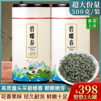 2罐碧螺春2021新茶明前春茶正宗散装茶叶浓香型绿茶500g精美罐装
