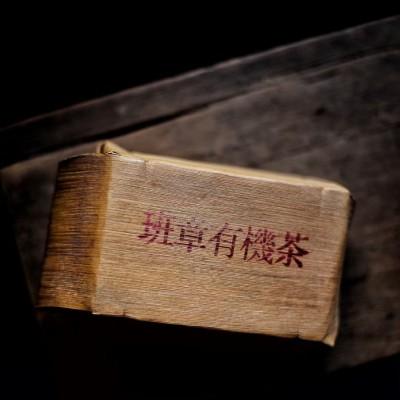 500克,2003年班章公章砖老生茶