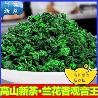 新茶铁观音浓香型 安溪清香兰花香1725观音王秋茶散装500g乌龙茶