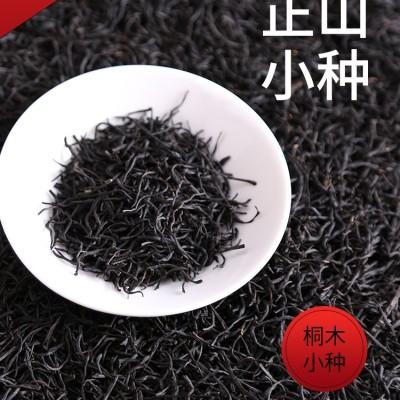 武夷山正山小种红茶 特级 浓香型散装武夷山桐木关茶叶袋装红茶250克