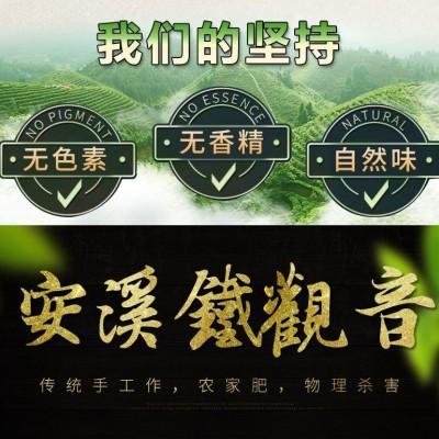 正宗福建安溪铁观音茶叶产地直销【特级新枞酸香大味】浓香型