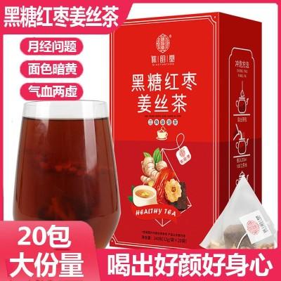 黑糖红枣姜丝茶三角包干姜丝黑糖块组合袋泡月经姨妈正品气血养生