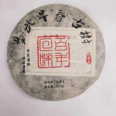 2006年云南普洱茶易武早春古树357克青饼