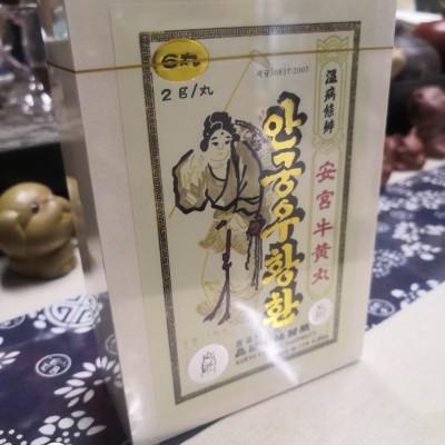 朝鲜安宫牛黄丸一盒6丸每丸2克
