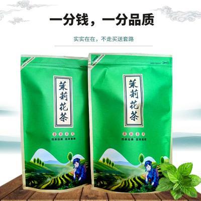 横县茉莉花茶浓香型小白毫一级毛尖口粮茶办公室用茶