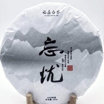 2009年福鼎蟠溪老白茶 十年老茶 带sc认证