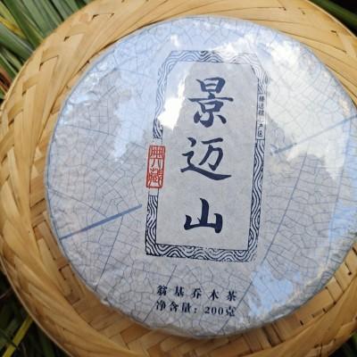 2013年【普洱老生茶】20克/饼.五饼/提,茶性温和,口感醇厚