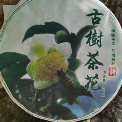 永德古树茶花饼357克2020年 花蜜香 蔗糖甜