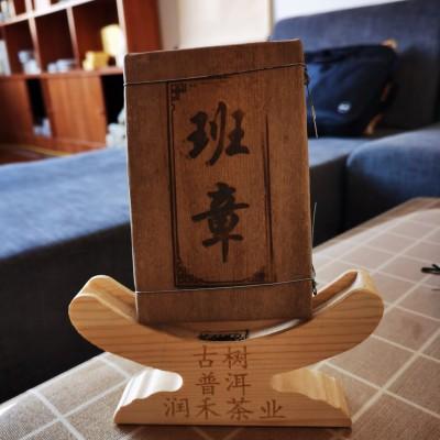 2018年班章茶砖250克,生茶,简单两张图片,品质超好,性价比最高